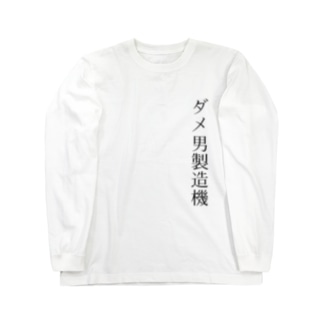 ダメ男製造機 Long sleeve T-shirts