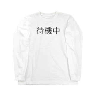 何かを待つ人 Long sleeve T-shirts