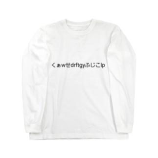 くぁw背drftgyふじこlp;@:「」 Long sleeve T-shirts