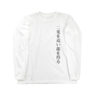 二兎を追い龍を得る Long sleeve T-shirts