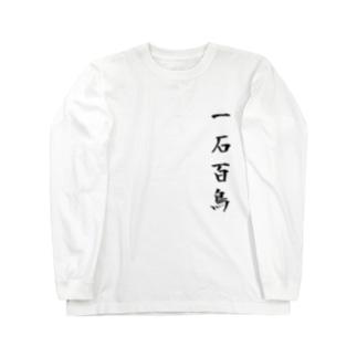 一石二鳥じゃ終わらねえ Long sleeve T-shirts