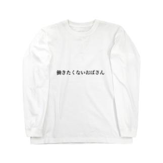 はたおばロンT Long sleeve T-shirts