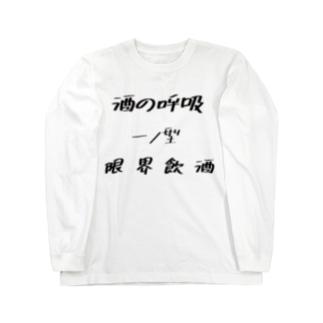流行の呼吸 Long sleeve T-shirts