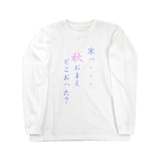 秋どこおった?シリーズ Long sleeve T-shirts