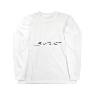 suzuを売る Long sleeve T-shirts
