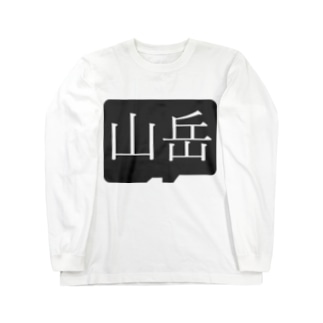 山岳 Long sleeve T-shirts