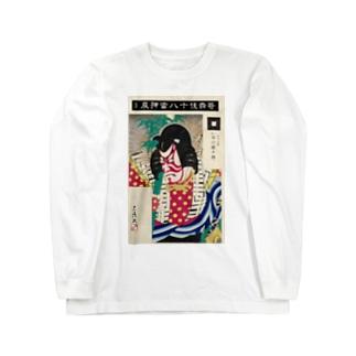 『 歌舞伎十八番押戻シ 九世市川團十郎の青竹五郎 』 Long sleeve T-shirts