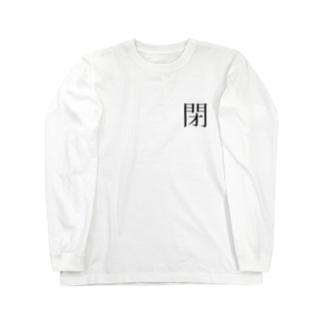 心の扉 Long sleeve T-shirts