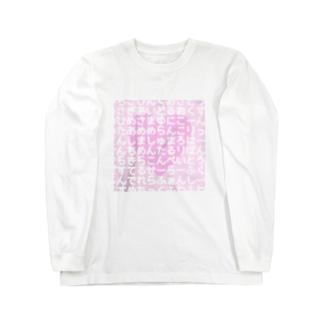 𝓨𝓾𝓶𝓮𝓴𝓪𝔀𝓪𝓲𝓲 𝓦𝓸𝓻𝓭 Long sleeve T-shirts