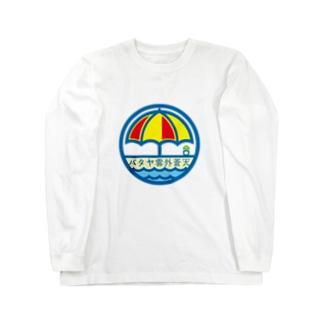 パ紋No.3408 パタヤ雲外蒼天 Long sleeve T-shirts
