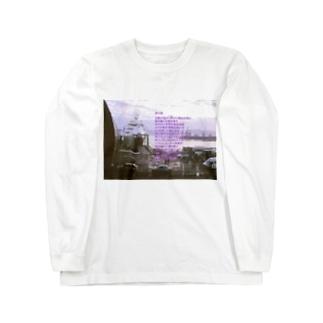 詩:海の旅 Poetry: Travel for the Sea in Japanese language Long sleeve T-shirts