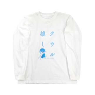 coolにクウルを推していcool! Long sleeve T-shirts