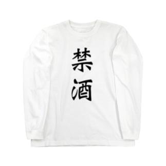 禁酒 Long sleeve T-shirts