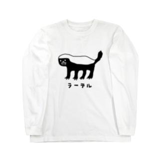 最強動物 ラーテル Long sleeve T-shirts