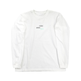 ミンハオ Long sleeve T-shirts
