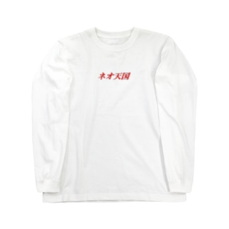 ネオ天国 初版 Long sleeve T-shirts