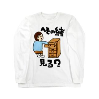 へその緒見る? Long sleeve T-shirts