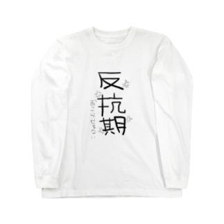 私を怒らせないで。 Long sleeve T-shirts