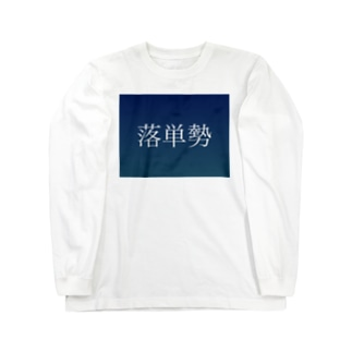 落単勢 Long sleeve T-shirts