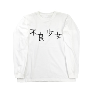 不良少女 Long sleeve T-shirts