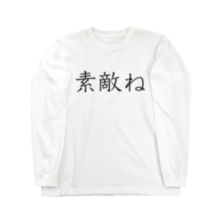 素敵ね Long sleeve T-shirts