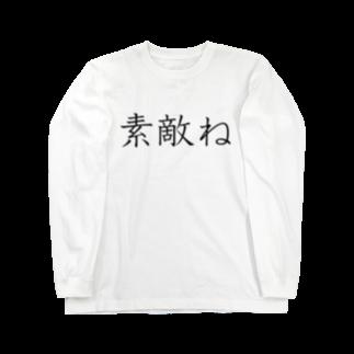nariの素敵ね Long sleeve T-shirts