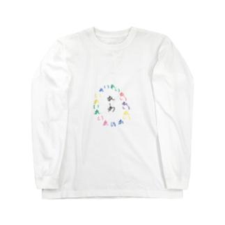 カラフル令和 Long sleeve T-shirts