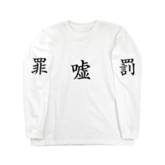 嘘か真か 罪か罰か… Long sleeve T-shirts