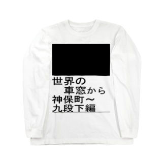 地下鉄の車窓 Long sleeve T-shirts