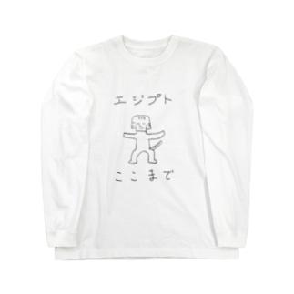 エジプトここまで Long sleeve T-shirts