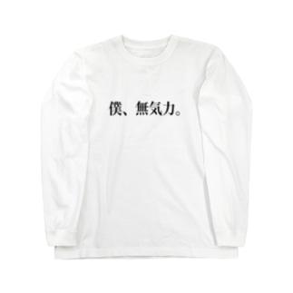 僕、無気力。 Long sleeve T-shirts