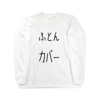 布団カバー風 Long sleeve T-shirts