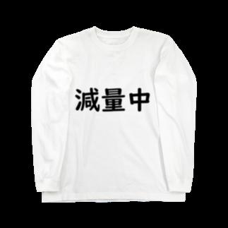 SlMAUMAの減量中 Long sleeve T-shirts