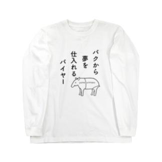 バクから夢を仕入れるバイヤー Long sleeve T-shirts