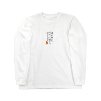 令和の格言 Long sleeve T-shirts