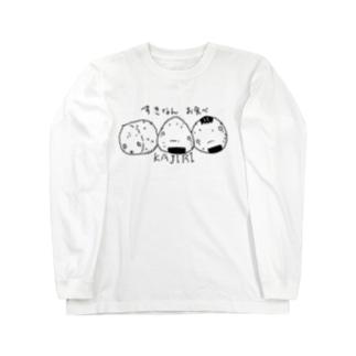 おにぎりKAJIRI Long sleeve T-shirts