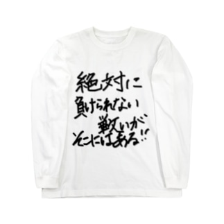 勝利アイテム Long sleeve T-shirts
