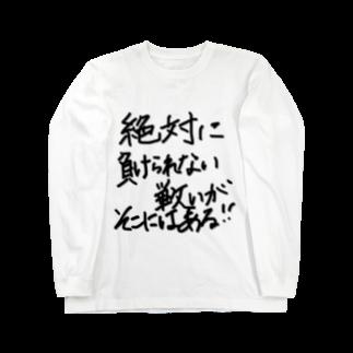 marimikkoの勝利アイテム Long sleeve T-shirts