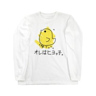 オレはヒヨッ子。 Long sleeve T-shirts