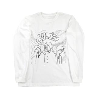 とりっプす! Long sleeve T-shirts