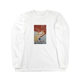 レトロTOKIO ミルクホール出雲軒 Long sleeve T-shirts