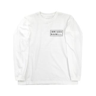 欲望 Long sleeve T-shirts