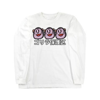 はつね商店のゴリラ保護区ロンT Long Sleeve T-Shirt