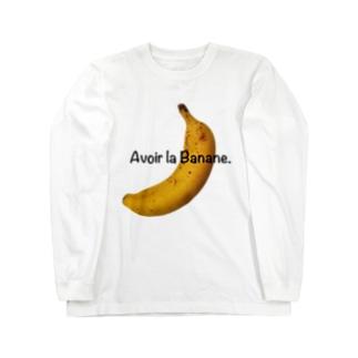 バナナを持って Long sleeve T-shirts