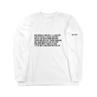 信越線 新潟・直江津 Long sleeve T-shirts