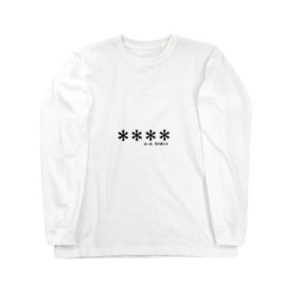 愚痴 Long sleeve T-shirts