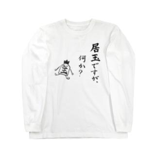 将棋 居玉ですが、何か? Long sleeve T-shirts