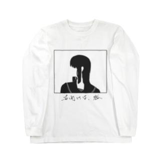 右向けば、恋 Long sleeve T-shirts