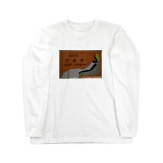 レトロTOKIO CAFEアカギ Long sleeve T-shirts