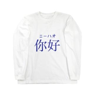 中国語シリーズ 你好 ニーハオ Long sleeve T-shirts